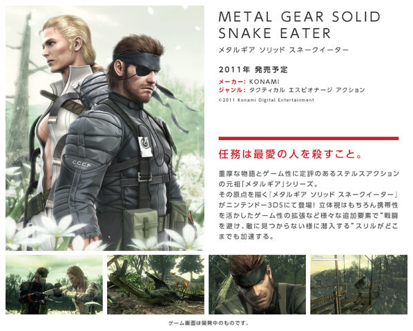 File:3ds MGS3 launch thingy.jpg