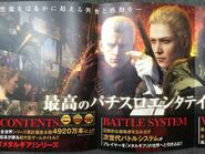 Pachislot MGS3 pamphlet foldout left