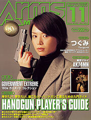 Arms Magazine November 2007 Issue cover