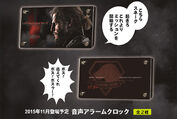 MGSV-The-Phantom-Pain-Taito-Alarm-Clock