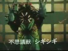Shigishigi