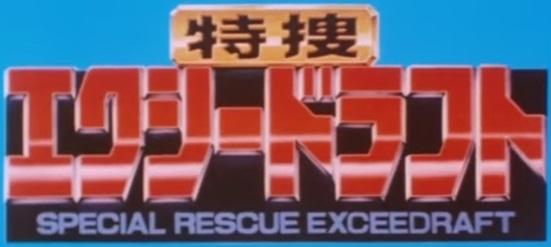 Berkas:Exceedraft Logo.jpg