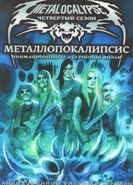 Metalocalypse Season 4 Russian