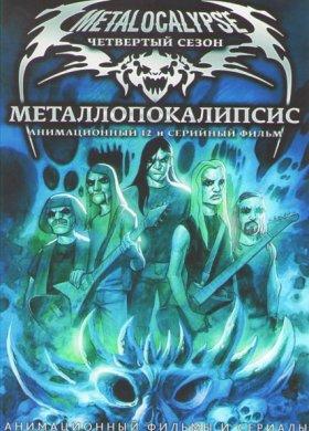 File:Metalocalypse Season 4 Russian.jpg