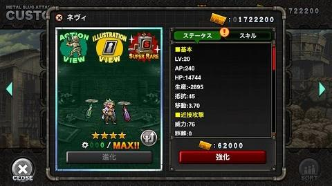 ネヴィ :MSA ユニット紹介