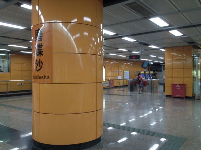 File:Modiesha Station.jpg