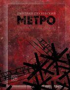 Metro trylogia 2 (ru)