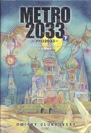 メトロ 2033 下 書籍