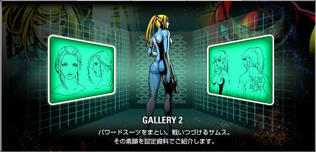 File:Zero Suit.jp.png
