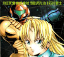 Metroid (manga del 2002)
