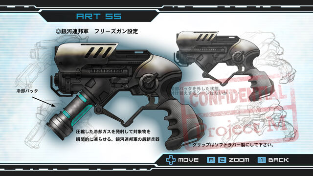 File:Metroid Other M Freeze Gun Art 55.jpg