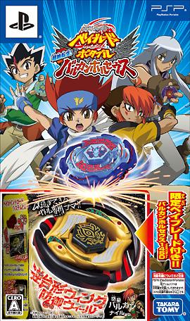 File:MFB Portable PSP cover.jpg