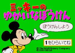 MYB pico jp title