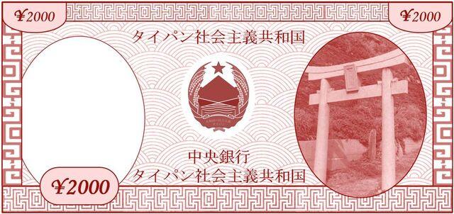 File:¥2000.jpg