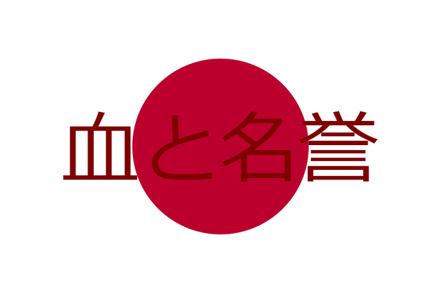 File:Japanese flag.png