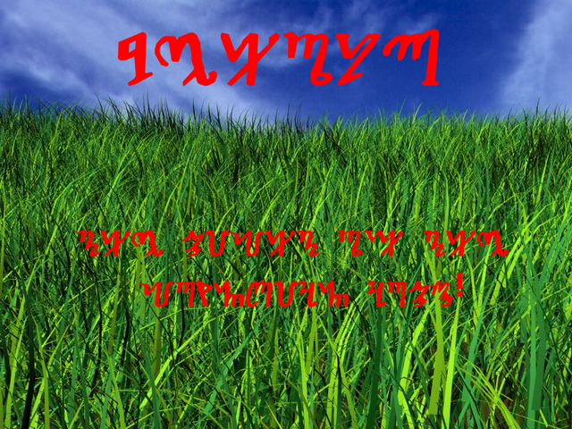File:Grunkian.ARMY.png