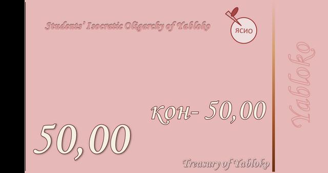 File:Kon50.png