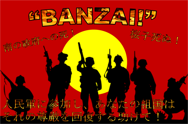 File:North Taipanese propaganda (BANZAI!).png