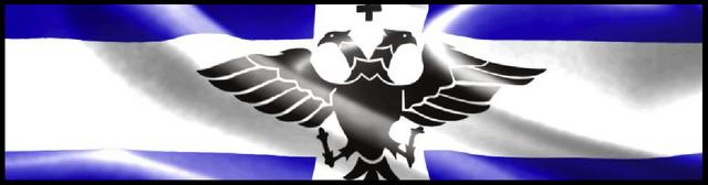 File:Epirus banner.png