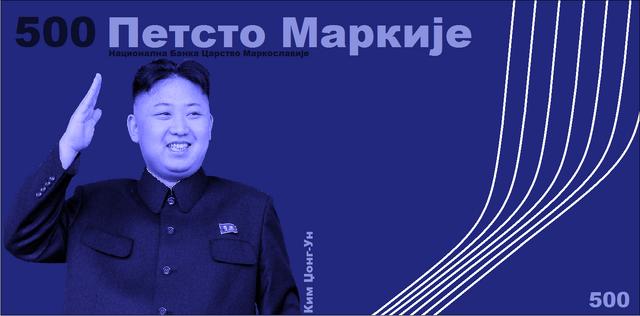 File:500 Markije.png