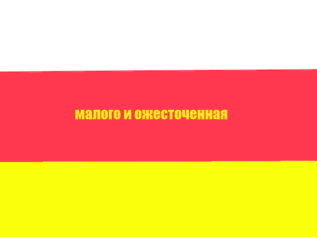 File:National flag motto small but fierce.png