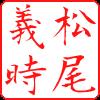 Matsuotokihanko