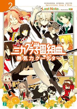 Novel 2