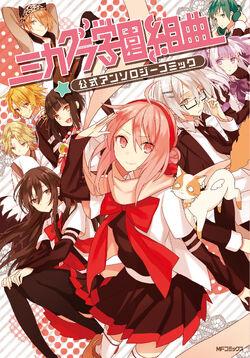 Mikagura anthology