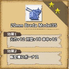 20mmBreda