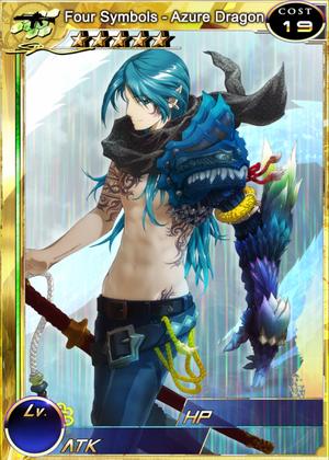 Four Symbols - Azure Dragon sm