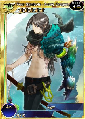 Four Symbols - Azure Dragon 1