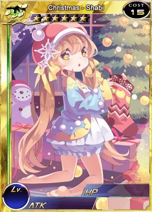 Christmas - Shabi 1
