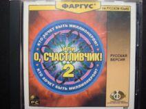 OS Fargus 2000-1