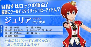 File:Julia profile.png