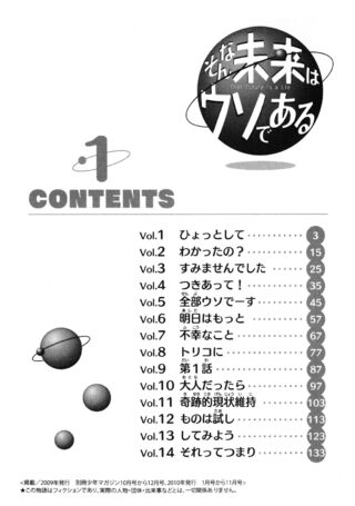 That Future is a Lie Manga v01 contents