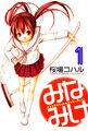 Minami-ke Manga v01 cover.jpg