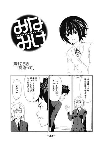 Minami-ke Manga Chapter 125
