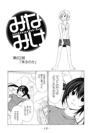 Minami-ke Manga Chapter 062