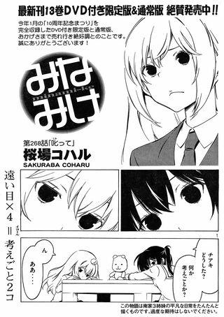 Minami-ke Manga Chapter 268