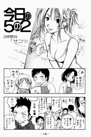 Kyou no Go no Ni Manga Chapter 002