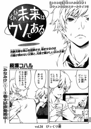 That Future is a Lie Manga Chapter 034