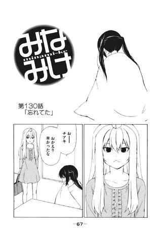 Minami-ke Manga Chapter 130