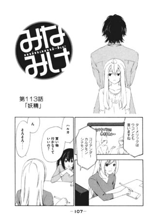 Minami-ke Manga Chapter 113