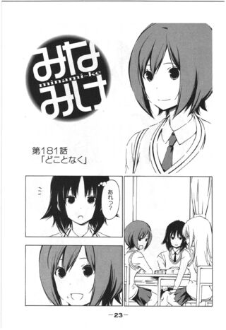 Minami-ke Manga Chapter 181