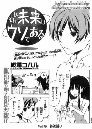 That Future is a Lie Manga Chapter 070
