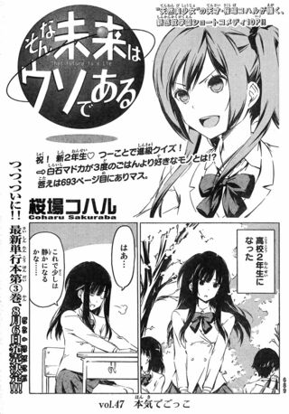That Future is a Lie Manga Chapter 047