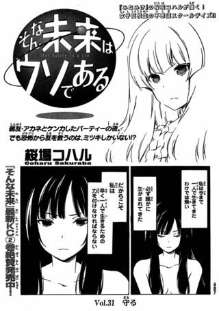 That Future is a Lie Manga Chapter 031