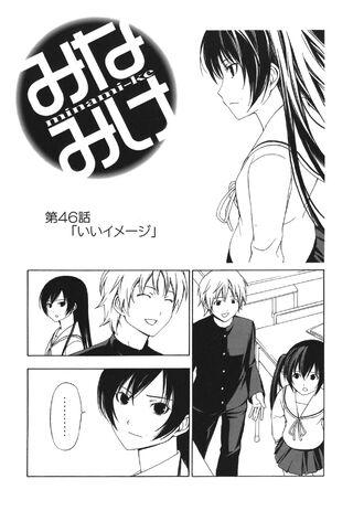 Minami-ke Manga Chapter 046