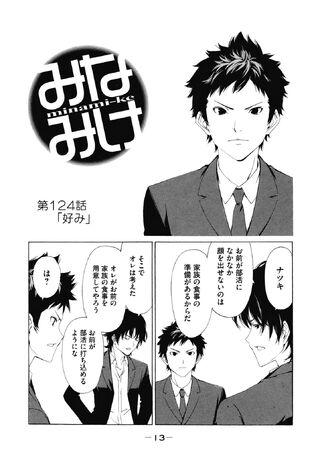 Minami-ke Manga Chapter 124