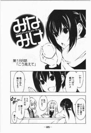Minami-ke Manga Chapter 188